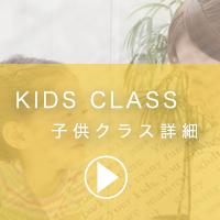 子供クラス詳細