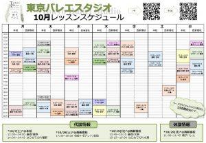 クラス案内_2017.10