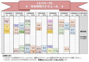 クラス案内_2017.12裏